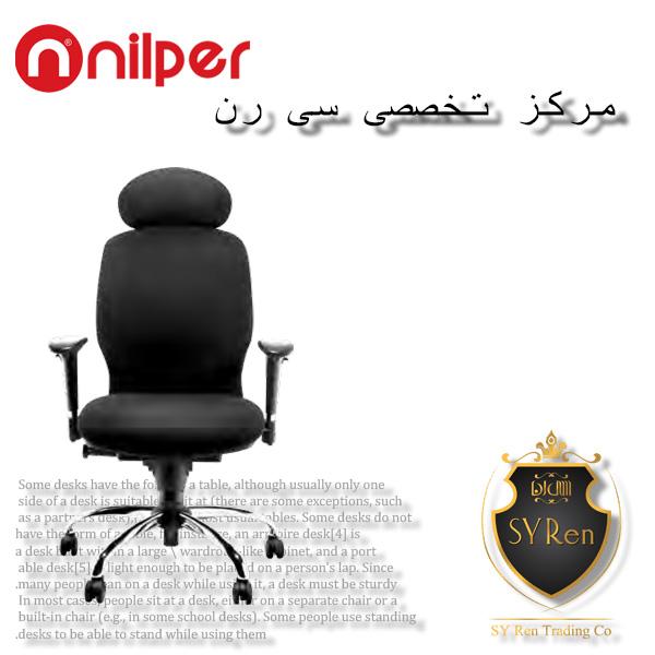 صندلی اداری نیلپر جدید
