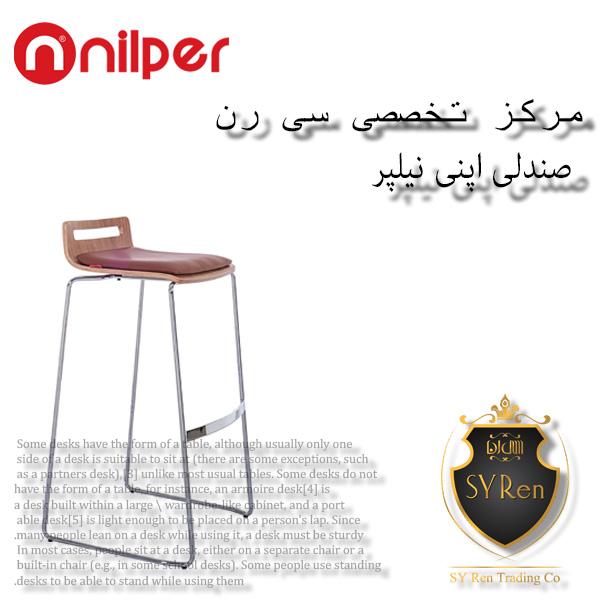 صندلی اپن نیلپر nilper