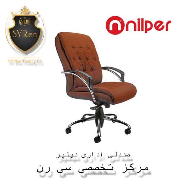 صندلی نیلپر