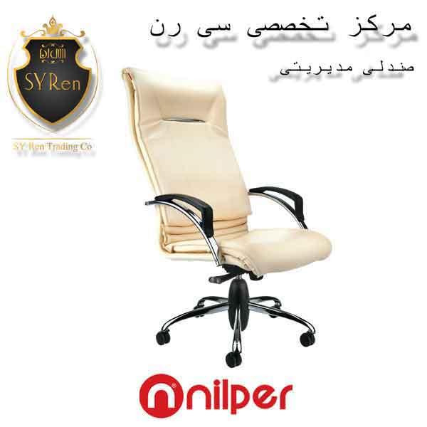 صندلی کارشناسی نیلپر nilper