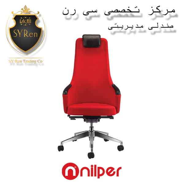 صندلی مدیریت نیلپر nilper